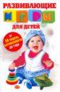 Медведева Светлана Развивающие игры для детей. От 20 недель беременности до года а с галанов а а галанова в а галанова развивающие игры вместе с малышом от рождения до года