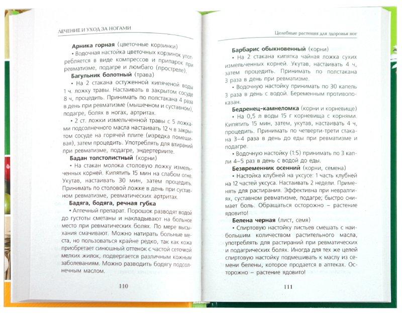 Иллюстрация 1 из 14 для Лечение и уход за ногами - Вера Соловьева | Лабиринт - книги. Источник: Лабиринт