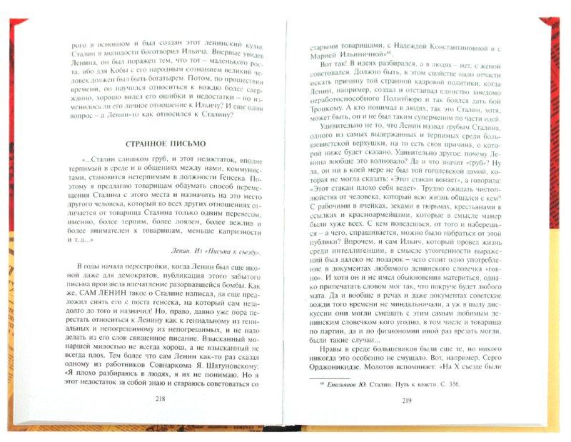 Иллюстрация 1 из 42 для Второе убийство Сталина - Елена Прудникова   Лабиринт - книги. Источник: Лабиринт