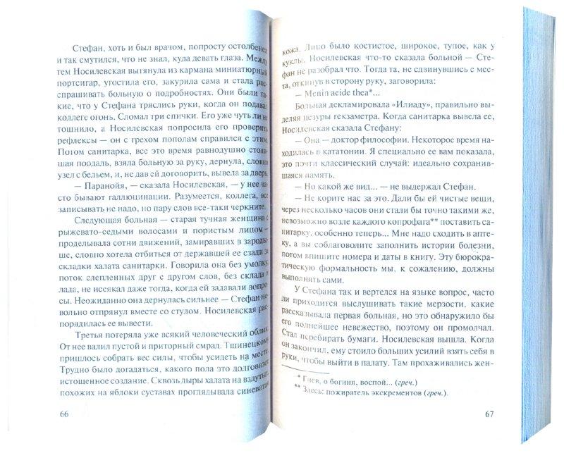 Иллюстрация 1 из 6 для Больница преображения - Станислав Лем | Лабиринт - книги. Источник: Лабиринт