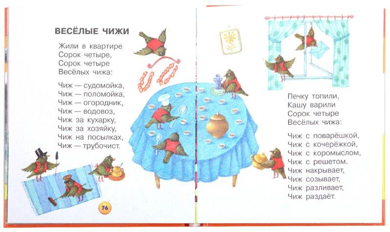 Иллюстрация 1 из 28 для Усатый-полосатый - Самуил Маршак | Лабиринт - книги. Источник: Лабиринт