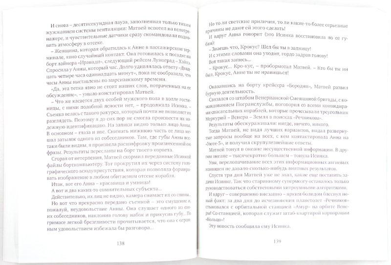 Иллюстрация 1 из 30 для Сомнамбула. Книга 1: Звезда по имени Солнце - Александр Зорич | Лабиринт - книги. Источник: Лабиринт