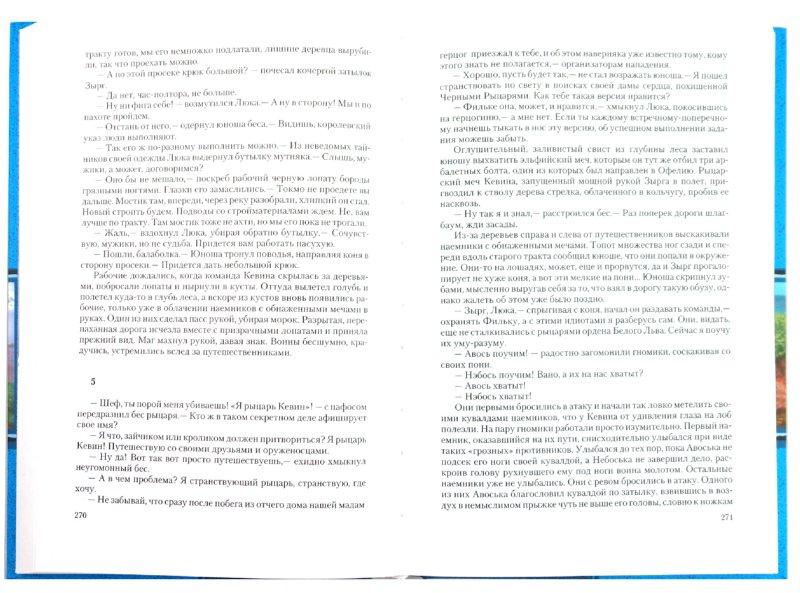 Иллюстрация 1 из 9 для Паладин: Изгнанник; Странствующий рыцарь; Благословение (трилогия) - Шелонин, Баженов | Лабиринт - книги. Источник: Лабиринт