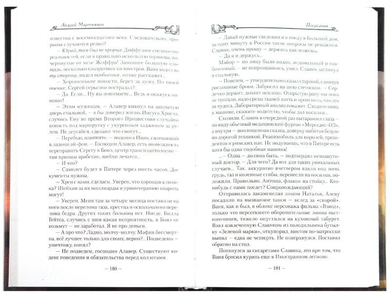 Иллюстрация 1 из 5 для Посредник - Андрей Мартьянов | Лабиринт - книги. Источник: Лабиринт