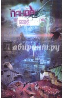 Электронная книга Ручной Привод