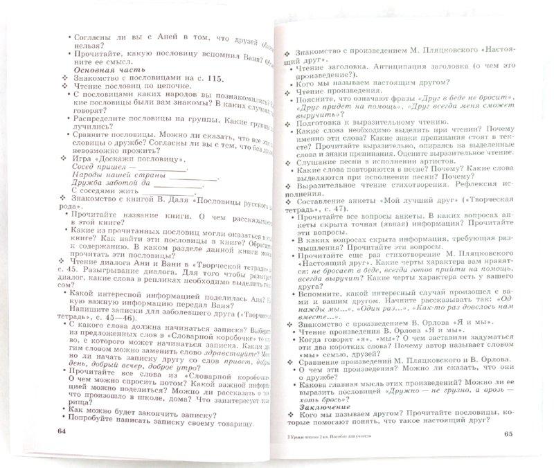 Иллюстрация 1 из 12 для Уроки чтения. 2 класс. Книга для учителя - Марина Бойкина | Лабиринт - книги. Источник: Лабиринт