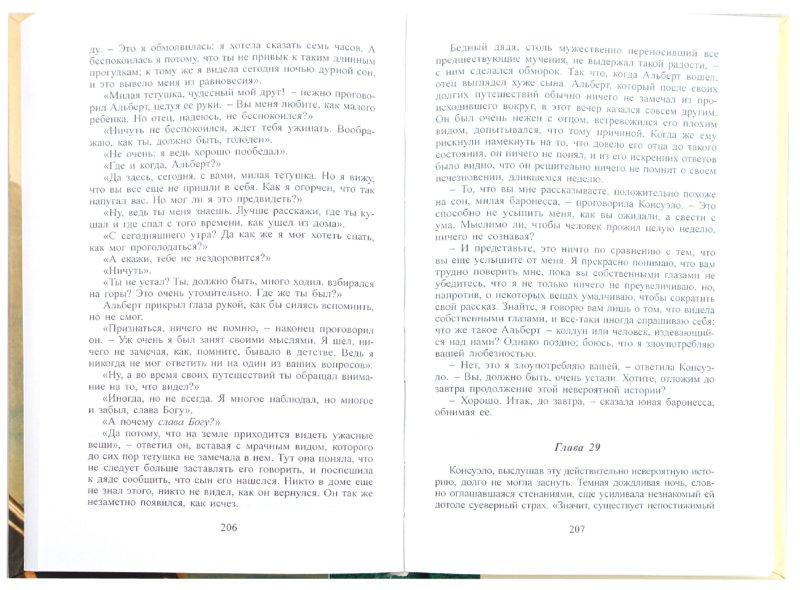 Иллюстрация 1 из 6 для Консуэло. Том 1 - Жорж Санд | Лабиринт - книги. Источник: Лабиринт