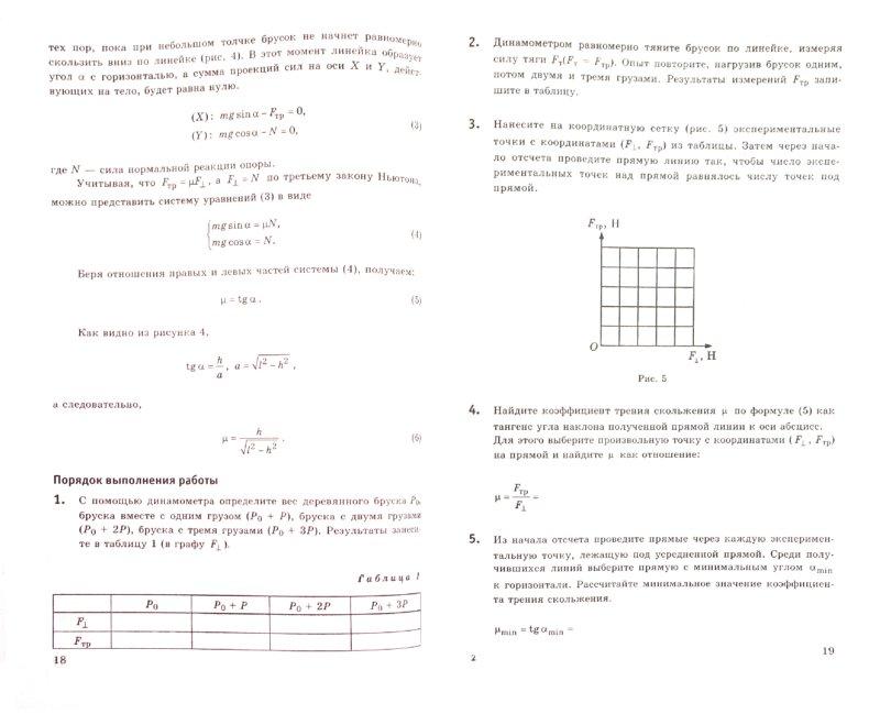 Ответы к лабораторной работе 5 11 класс автор касьянов коровин
