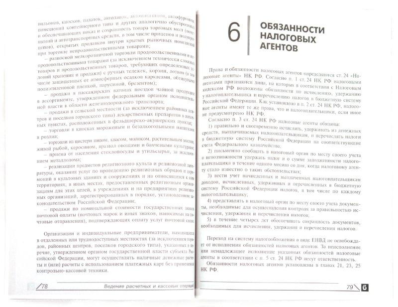 Иллюстрация 1 из 11 для Единый налог на вмененный доход | Лабиринт - книги. Источник: Лабиринт