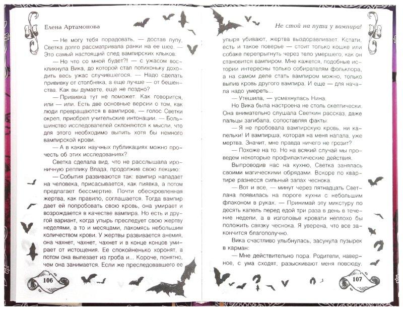 Иллюстрация 1 из 10 для Не стой на пути у вампира! - Елена Артамонова | Лабиринт - книги. Источник: Лабиринт