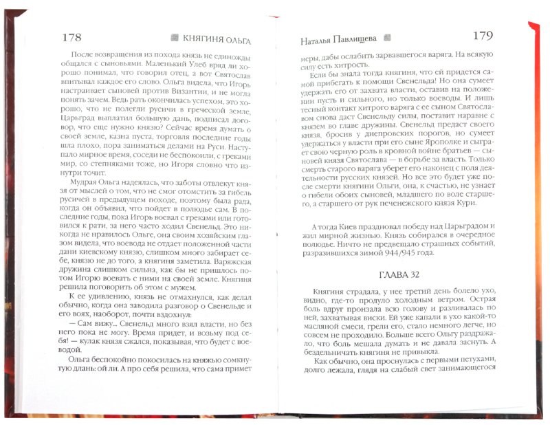 Иллюстрация 1 из 3 для Княгиня Ольга - Наталья Павлищева   Лабиринт - книги. Источник: Лабиринт
