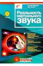 Медведев Евгений Всеволодович Реальность виртуального звука недорого