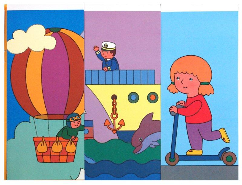 Иллюстрация 1 из 18 для Едем, летим, плывём! Игровой альбом для срисовывания картинок | Лабиринт - книги. Источник: Лабиринт