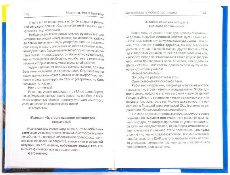 Иллюстрация 1 из 5 для Как побеждать любого противника. Сенсационные открытия в мире боевых искусств - Брагин, Брагина   Лабиринт - книги. Источник: Лабиринт