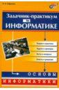 Сафронов Игорь Константинович Задачник-практикум по информатике
