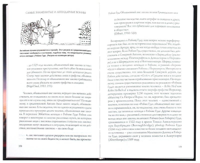 Иллюстрация 1 из 14 для Самые знаменитые и легендарные воины. Историческая правда, легенды и мифы - Дэниэл Мерси   Лабиринт - книги. Источник: Лабиринт