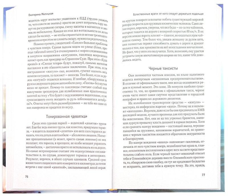Иллюстрация 1 из 10 для Школа вождения для женщин - Шацкая, Милицкая | Лабиринт - книги. Источник: Лабиринт