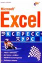 Культин Никита Борисович Microsoft Excel. Быстрый старт
