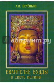 Евангелие Будды в свете истины буланже павел жизнь и учение будды цифровая версия