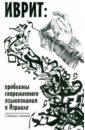 Иврит. Проблемы современного языкознания в Израиле. Сборник статей сборник статей логический анализ языка языки этики