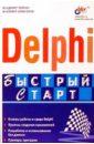 Скачать Гофман Delphi Быстрый старт BHV В книге описываются интерфейс бесплатно