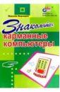 Скачать Знакомьтесь карманные компьютеры BHV Книга содержит сведения об Бесплатно