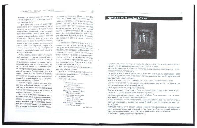 Иллюстрация 1 из 5 для Психология выбора - Эмма Гоникман | Лабиринт - книги. Источник: Лабиринт