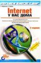 Internet у вас дома. Изучаем вместе с BHV: 2-е изд., перераб. и доп., Березин Сергей Владимирович,Раков Сергей
