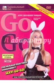 Go-Go: курс обучения танцам. Начальный уровень (DVD) женские часы go girl only go 694923