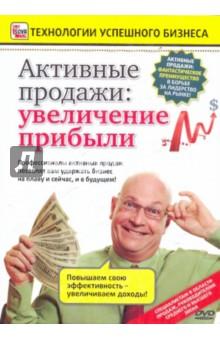 Активные продажи: увеличение прибыли (DVD) николай мрочковский выжми из бизнеса всё 200 способов повысить продажи и прибыль