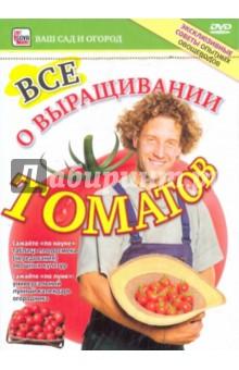 Все о выращивании томатов (DVD)