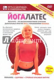 Йогалатес (DVD)