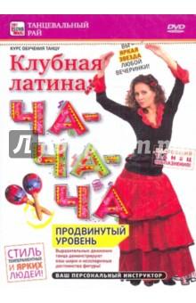 Клубная латина: Ча-ча-ча. Продвинутый уровень (DVD)