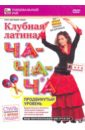 Клубная латина: Ча-ча-ча. Продвинутый уровень (DVD). Пелинский Игорь