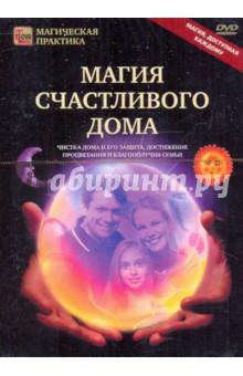 Магия счастливого дома (DVD) дмитрий невский таро манара магия любви