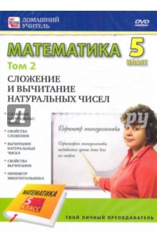 Математика 5 класс. Том 2 (DVD)