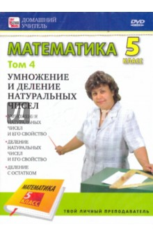 Математика 5 класс. Том 4 (DVD)