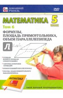 Математика. 5 класс. Том 6. Формулы, площадь прямоугольника, объем параллелепипеда (DVD)