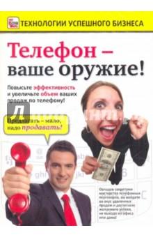 Телефон - ваше оружие! (DVD)