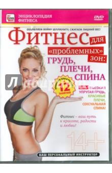 """Фитнес для """"проблемных"""" зон: грудь, плечи, спина (DVD)"""
