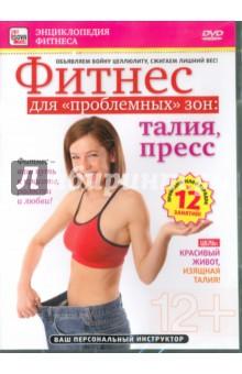 """Фитнес для """"проблемных"""" зон: талия и пресс (DVD)"""
