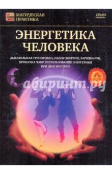 Энергетика человека (DVD) шу л радуга м энергетическое строение человека загадки человека сверхвозможности человека комплект из 3 книг