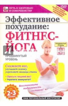 Эффективное похудание: фитнес-йога. Продвинутый уровень (DVD)