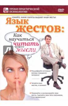 Zakazat.ru: Язык жестов: как научиться читать чужие мысли (DVD). Пелинский Игорь