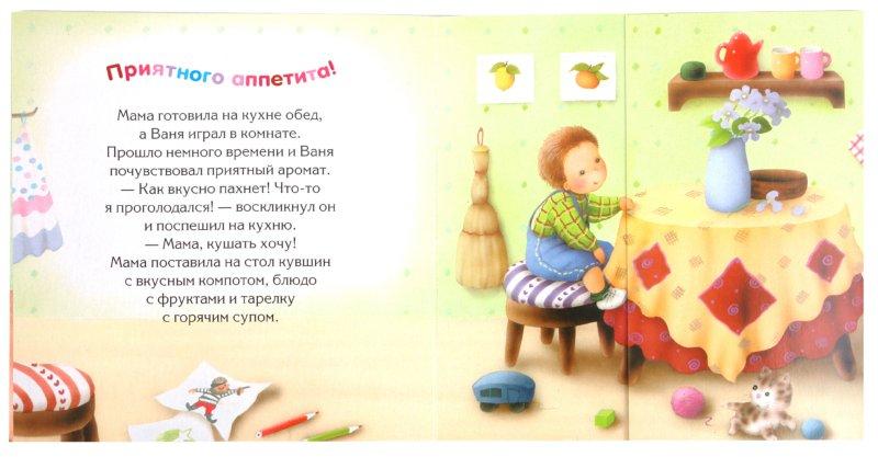 Иллюстрация 1 из 3 для Забавные истории про мой день - Елена Янушко | Лабиринт - книги. Источник: Лабиринт