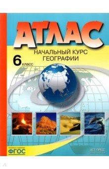Атлас. Начальный курс географии. 6 класс. ФГОС научная литература по географии