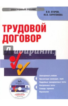 Трудовой договор (CDpc) э н бондаренко трудовой договор как основание возникновения правоотношения
