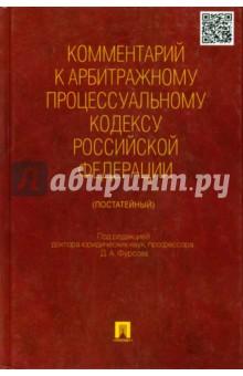 Комментарий к Арбитражному процессуальному кодексу Российской Федерации (постатейный) от Лабиринт