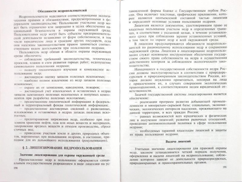 Иллюстрация 1 из 16 для Экологическое право - Сергей Боголюбов | Лабиринт - книги. Источник: Лабиринт