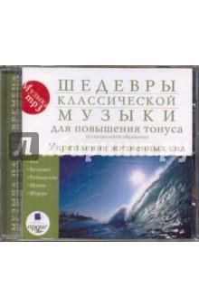 Шедевры классической музыки для повышения тонуса. Укрепление жизненных сил. (CDmp3)
